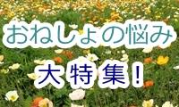 おねしょまとめ大特集!
