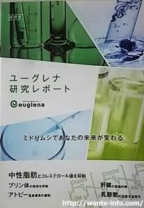 ユーグレナ研究レポート